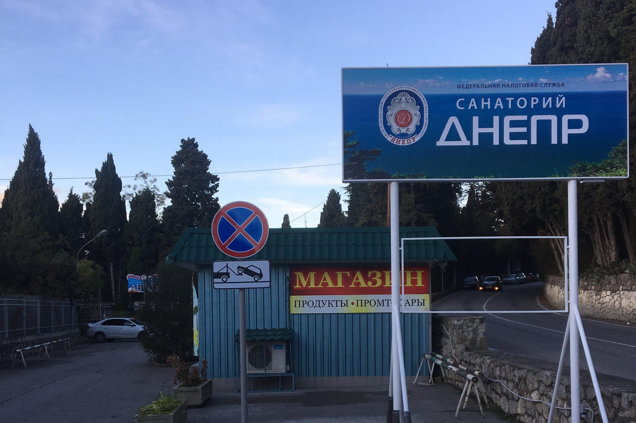 В пгт. Гаспра установлены новые дорожные знаки