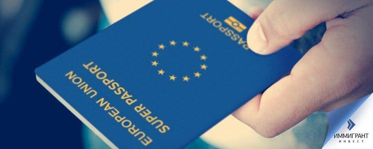Покупка европейского паспорта: как правильно инвестировать