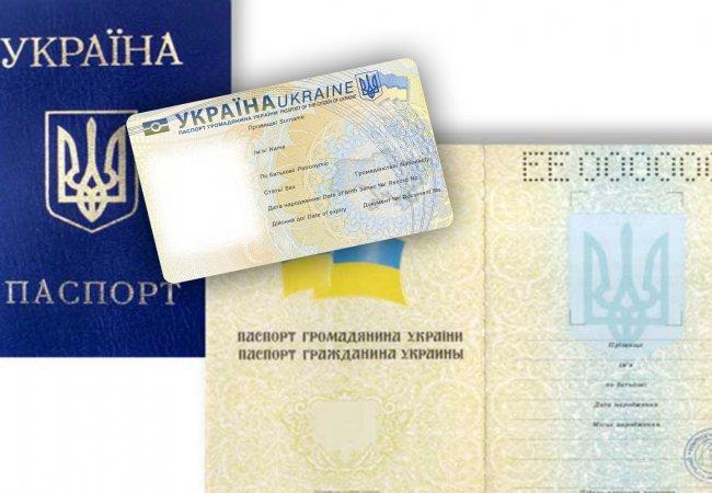Получение паспорта и переезд в Евросоюз
