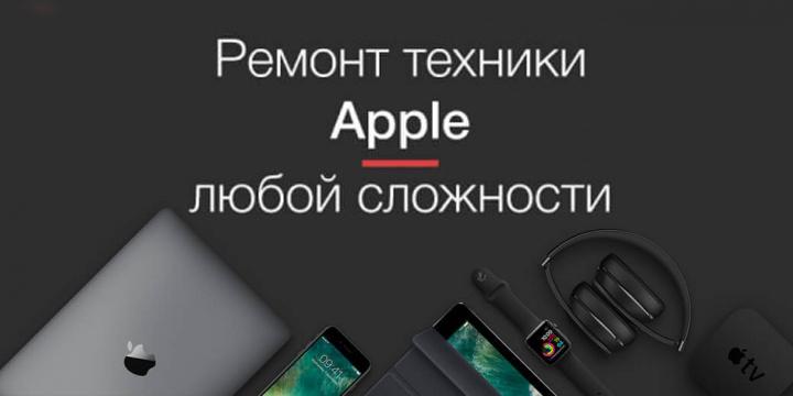 Как найти достойный сервис Эпл?